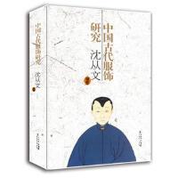 中国古代服饰研究 沈从文 9787545804393