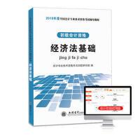 经济法基础-初级会计资格 9787542955197 立信会计出版社 会计专业技术资格考试命题研究组