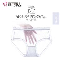 【2件3折: 29元】 【满29元免邮】都市丽人女式组合内裤性感舒适透明提臀3条装BK17K04轻薄透气