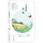 儿童粮仓・童话馆:小溪流的歌