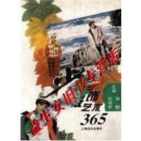 【二手旧书9成新】少男服饰艺术365 图册_包铭新,陈彬主编