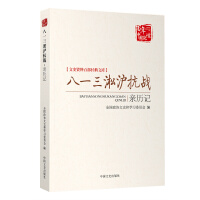 八一三淞沪抗战亲历记 全国政协文史和学习委员会 9787503454332