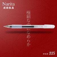 成田良品国产精品透明橡胶笔杆0.38|0.5可选三色考试115中性笔