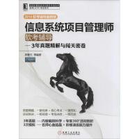(2014)华章科技 信息系统项目管理师软考辅导(软考辅导近期新版) 机械工业出版社