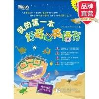 我的第一本好奇心英语书(附MP3) 【新东方专营店】