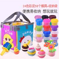 24色儿童彩泥橡皮泥模具轻粘土玩具DIY手工泥套装