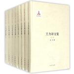 王力译文集(全8册)(第二十四卷)――国家出版基金项目