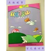 【二手旧书9成新】DR149659 从前有座山 传说故事卷 /不详 外语教