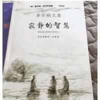 【二手9成新】寂静的智慧(李尔纳文集) /寂静的智慧(李尔纳文?
