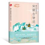 藏在故事里的必读古诗词 水墨丹青篇(国风版,你应该熟读的中国古诗词) 侯兵 六人行图书 出品