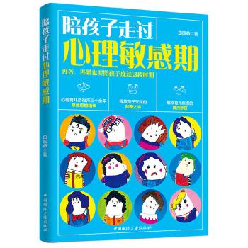陪孩子走过心理敏感期(pdf+txt+epub+azw3+mobi电子书在线阅读下载)