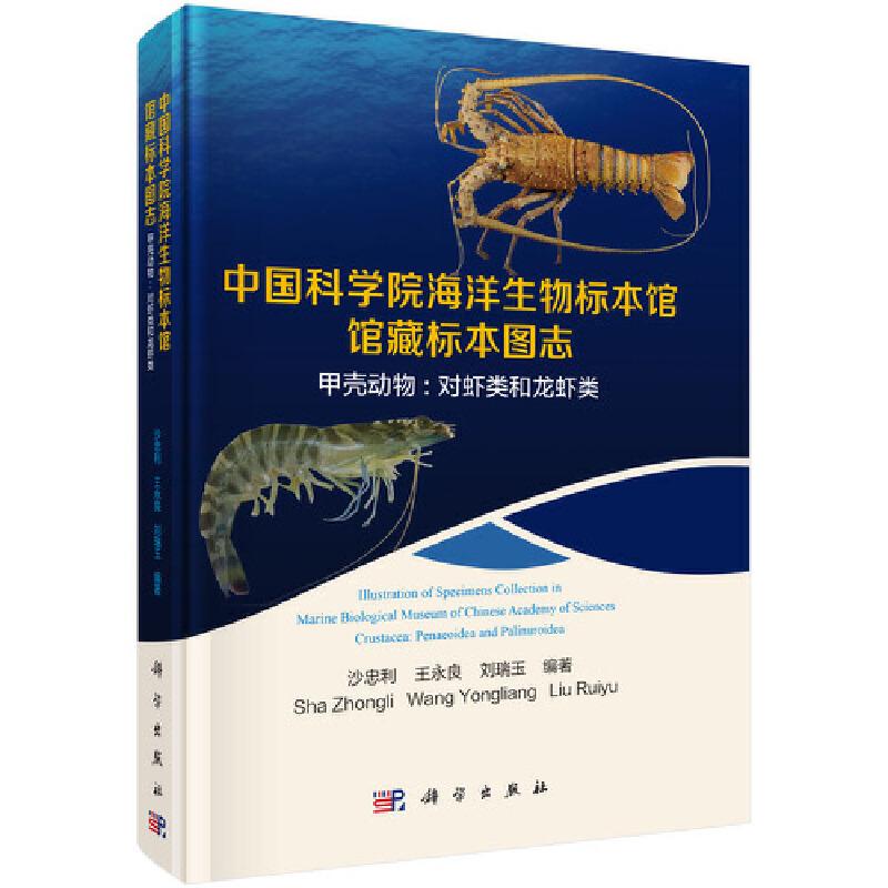 中国科学院海洋生物标本馆馆藏标本图志甲壳动物:对虾类和龙虾类