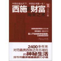西施的财富2:陶朱之术 习风