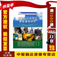 正版包票精选 三违事故 典型案例剖析 2VCD 视频音像光盘影碟片
