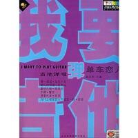 【旧书二手书9成新】我要弹吉他单车恋人(含书)/赵志军主编