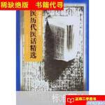 【二手旧书9成新】中医历代医话精选1998年1版1印..王新华,潘秋翔