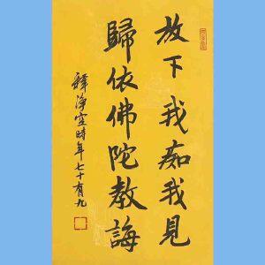著名佛教大师,香港佛陀教育协会董事主席净空书法(放下)