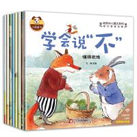 幼儿情商启蒙 (手绘彩图版 全8册)