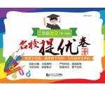 名校提优卷�q二年级语文(第一学期)(上海版)