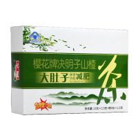 【樱花】决明子山楂大肚子减肥茶 2.5g*11包+5包