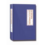 浙江图书馆藏国家珍贵古籍题跋图录