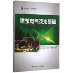 建筑电气技术基础 9787566111296 杨国庆,任月清,齐利晓 哈尔滨工程大学出版社