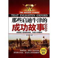 【二手旧书8成新】那些启迪牛津的成功故事 李清如 武汉出版社 9787543074569