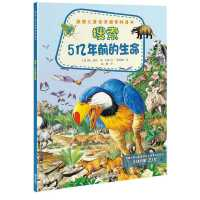 英国儿童全景搜索科普书:搜索5亿年前的生命(英国Usborne王牌美绘科普书,20年经典,全景呈现+细节探幽+沉浸式体