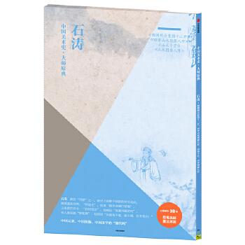 """中国美术史·大师原典:石涛·陶渊明诗意图十二开、四季山水图册八开、山水十开、山水图册八开 把大师展览带回家,与辉煌的华夏绘画同在!38幅大师杰作+38个精彩局部配诗文。用笔纵肆,墨法淋漓。中国元素、中国图像、中国美学的""""源代码""""!"""