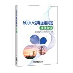 500kV变电运维问答(技能部分)