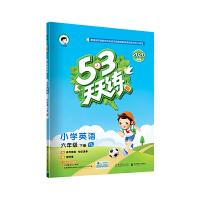 53天天练 小学英语 六年级下册 YL(译林版)2020年春(含答案册及知识清单,测评卷)