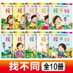 10册找不同书专注力训练游戏书 益智早教 儿童3-5-6岁的书找茬图书思维训练宝宝幼儿园书籍迷宫书观察力逻辑思维培养书籍
