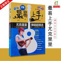 正版 易上手尤克里里 初学者入门吉他教程 吉他完全自学 零基础教材 流行歌曲 教学曲谱书籍