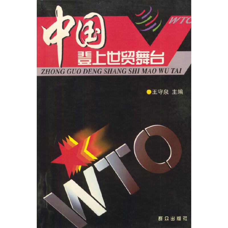 中国登上世贸舞台