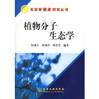 植物分子生态学――生态学热点研究丛书