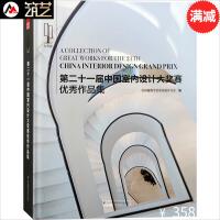 第二十一届中国室内设计大奖赛作品集 中国建筑学会室内设计分会 室内设计名师作品赏析 室内装修设计