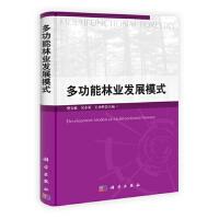 多功能林业发展模式(货号:A1) 樊宝敏,吴水荣,王彦辉 9787030374004 科学出版社书源图书专营店