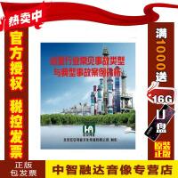正版包票2015安全月 冶金行业常见事故类型与典型事故案例分析 2DVD 视频影碟片