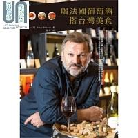 喝法国葡萄酒搭台湾美食 港台原版 台湾美食 中式料理 饮食文化 联经出版公司 初版