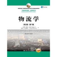 物流学(英文版 第11版)(工商管理经典教材 运营管理系列)