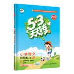 53天天练小学语文四年级上册RJ(人教版)2020年秋(含答案册及课堂笔记,赠测评卷)