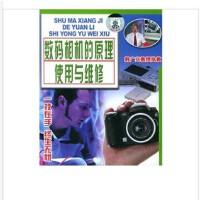 可货到付款!原装正版 经典百科 数码相机的原理使用与维修(4VCD)