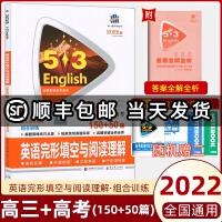 2022版 53英语高中英语完形填空与阅读理解高三+高考 全国各地高中适用 5年高考3年模拟完形与阅读英语复习辅导资料