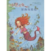 小美人鱼深海历险记 畅销书籍 童书 少儿科普 正版