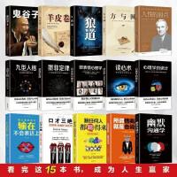 狼道正版 受益一生的10本书 鬼谷子全集墨菲定律正版 抖音推荐书籍 东方谋略+西方心理学+口才三绝 莫非定律 强者成功