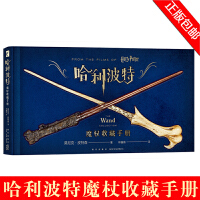 哈利波特魔杖收藏手�� 莫尼克・皮特著 不是巫���x�衲д� 是魔杖�x�裎�� 每一根魔杖 都有它自己的故事 正版正版