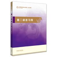 第二语言习得(汉语国际教育硕士系列教材)