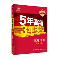 五三 2020A版 教师用书 高考文数(新课标专用)5年高考3年模拟 曲一线科学备考