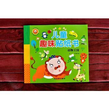 动物王国贴纸儿童贴纸书2-3-4-5-6岁粘贴画书幼儿园动脑贴纸宝宝贴纸