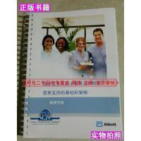 【二手九成新】雅培公司全营养两册(临床医务人员全营养培训)营养雅培公司Abbott雅培公司(营养保健机